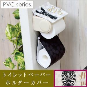 トイレットペーパーホルダーカバー /PVC ゼブラヘッド