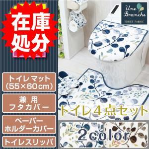 在庫処分 トイレ4点セット マット(57×63cm)+兼用フタカバー+ペーパーホルダーカバー+トイレスリッパ /ブランシュ 2色|yokozuna