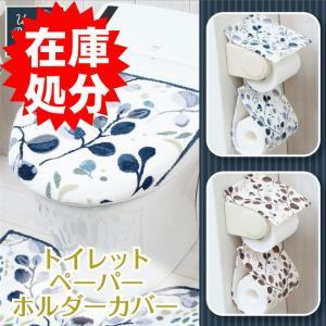 在庫処分 トイレットペーパーホルダーカバー /ブランシュ 2色|yokozuna