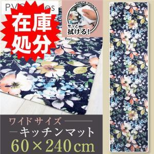 拭ける!洗濯不要 キッチンマット ワイドロング 約60×240cm /PVC フローラ|yokozuna