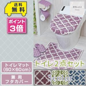 トイレ2点セット マット(60×60cm)+兼用フタカバー /ゼリージュ 3色