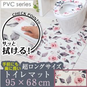 拭ける!洗濯不要 トイレマット 超ロング 約95×68cm 手前に長い+奥に長い /PVC ドローレ...