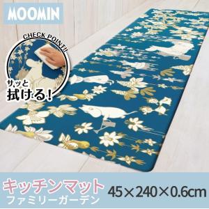 拭ける!洗濯不要 キッチンマット ロング 約45×240cm /PVC ファミリーガーデン ムーミン|yokozuna
