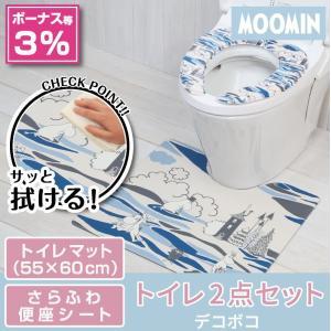 拭ける!洗濯不要 トイレ2点セット マット(55×60cm)+さらふわ便座シート /PVC デコボコ...