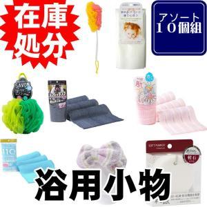 【福袋】 10個組 浴用小物 /アソート10枚セット yokozuna
