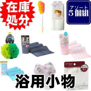 【福袋】 5個組 浴用小物 /アソート5枚セット yokozuna