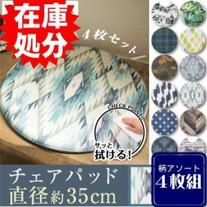 【福袋】 4枚組 チェアパッド 拭ける!洗濯不要  直径 約35cm /PVC アソート4枚セット|yokozuna
