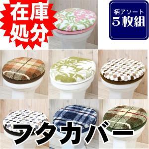 【福袋】 5枚組 トイレフタカバー /アソート5枚セット|yokozuna