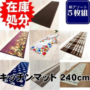 【福袋】 5枚組 キッチンマット 240cm /アソート5枚セット|yokozuna
