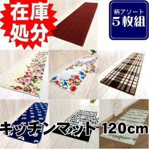 【福袋】 5枚組 キッチンマット 120cm /アソート5枚セット|yokozuna