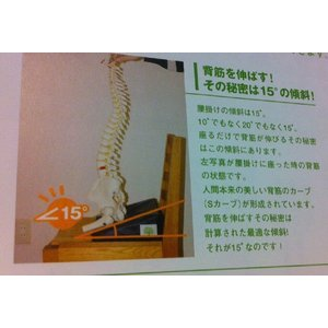 15度の腰掛け|yokunaru|06