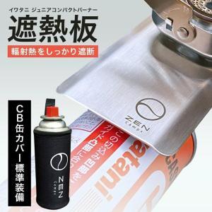 【今ならプレゼントもらえる】遮熱板 ガス缶カバーセット ZEN Camps イワタニ ジュニアコンパクトバーナー CB-JCB 専用 シングルバーナー ステンレス|yolo-goods-company