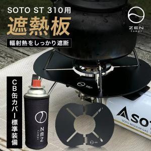 【今ならプレゼントもらえる】SOTO ST-310 遮熱板 ガス缶カバーセット ZEN Camps バーナー 分割式 高遮熱アルミ製 コンパクト 超軽量|yolo-goods-company