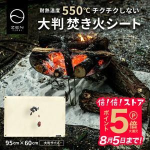 【今ならプレゼントもらえる】焚き火シート ZEN Camps 難燃性素材 チクチクしない ハトメ付き  キャンプ 焚火 BBQ|yolo-goods-company