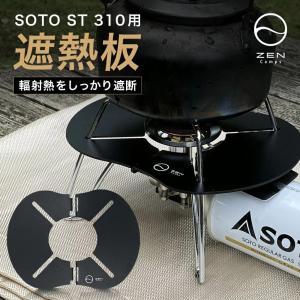 SOTO ST-310 遮熱板 ZEN Camps バーナー 分割式 高遮熱アルミ製 コンパクト 超軽量|yolo-goods-company