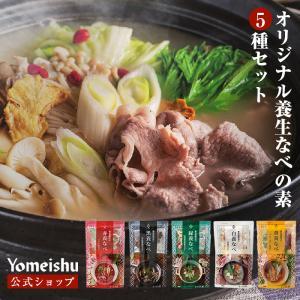 養生なべ 5種セット(5種×各1個)|yomeishu-onlineshop