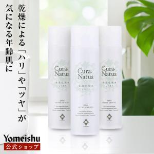 【公式】クーラ・ナチュア 保湿化粧水[しっとり](化粧水×3本)|yomeishu-onlineshop