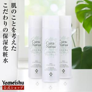 【公式】クーラ・ナチュア 保湿化粧水[さっぱり](化粧水×3本)|yomeishu-onlineshop