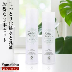 クーラ・ナチュア 化粧水[しっとり]&乳液セット|yomeishu-onlineshop