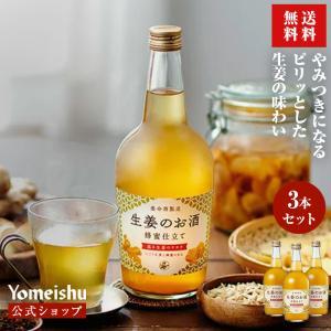 生姜のお酒3本セット(700ml×3本)