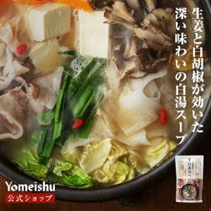 白養なべ|yomeishu-onlineshop