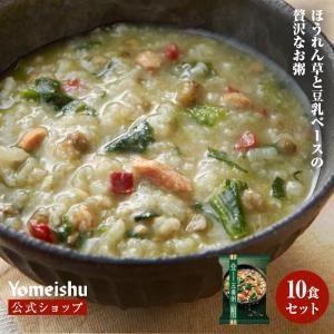 五養粥 緑 ほうれん草&豆乳味(10食)|yomeishu-onlineshop