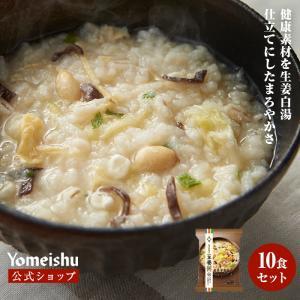 五養粥 白 生姜入り白湯仕立て(10食)|yomeishu-onlineshop
