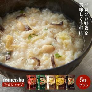 【公式】養命酒製造の五養粥 5種セット(5種×各2食)|yomeishu-onlineshop