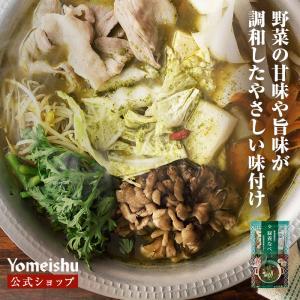 緑養なべ|yomeishu-onlineshop