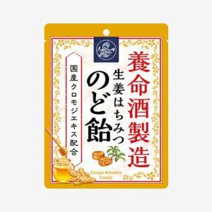 養命酒製造生姜はちみつのど飴 yomeishu-onlineshop