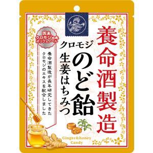 養命酒製造  クロモジのど飴生姜はちみつ
