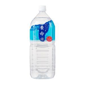 養命水(2L×6本) yomeishu-onlineshop