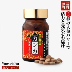 【公式】養命酒製造のカンカ|yomeishu-onlineshop
