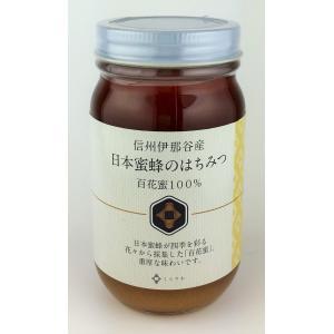 【公式】信州伊那谷産 日本蜜蜂のはちみつ 300g yomeishu-onlineshop