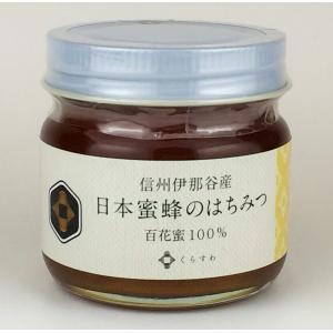 【公式】信州伊那谷産 日本蜜蜂のはちみつ 100g yomeishu-onlineshop