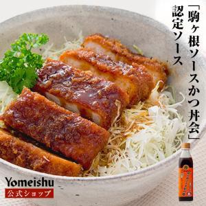 駒ヶ根ソースかつ丼旨味ソース yomeishu-onlineshop