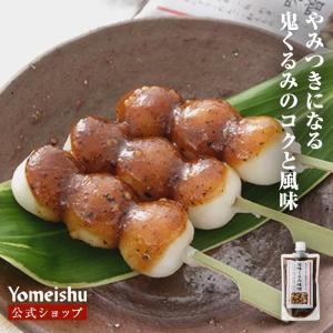 旨味くるみ味噌 yomeishu-onlineshop