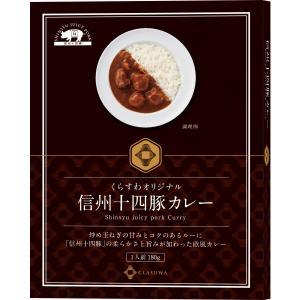 信州十四豚 カレー|yomeishu-onlineshop