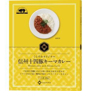 信州十四豚 キーマカレー|yomeishu-onlineshop