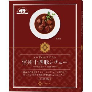 信州十四豚 シチュー|yomeishu-onlineshop