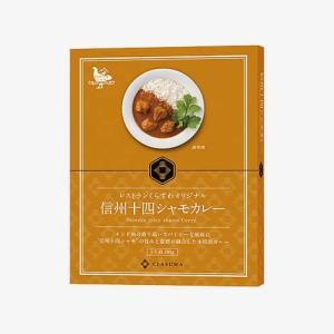 信州十四シャモカレー|yomeishu-onlineshop
