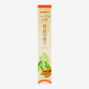 ハーブのお香[桂皮の香り(シナモン)]|yomeishu-onlineshop