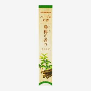 ハーブのお香[烏樟の香り(クロモジ)]|yomeishu-onlineshop