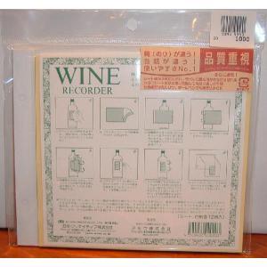 ワイン・レコーダー|yomo-akasaka