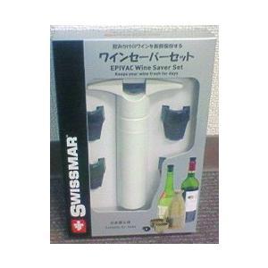 ワイン・セーバー・セット(EPIAC Wine Saver Set)|yomo-akasaka