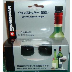 ワイン・ストッパー(EPIVAC Wine Stopper)|yomo-akasaka