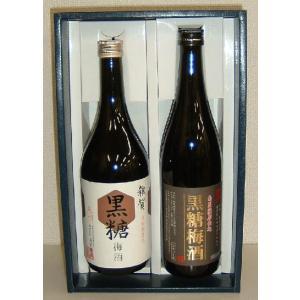 星舎と雑賀 黒糖梅酒720ml×2本ギフトセット|yomo-akasaka