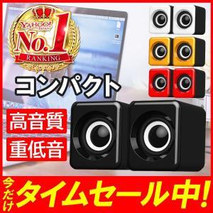 PCスピーカー 高音質 USB 有線 ステレオ パソコンスピーカー 小型 コンパクト 大音量 ステレ...