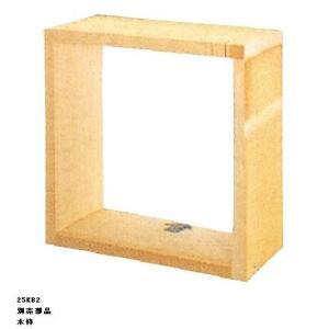 一般用木枠(25cm用) yonashin-home