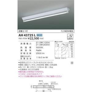 AH43725L:LEDランプ交換可能型ベースライト FLR40W相当 逆富士1灯|yonashin-home